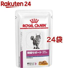 ロイヤルカナン 猫用 腎臓サポート ウェット パウチ(85g*24袋セット)【ロイヤルカナン(ROYAL CANIN)】
