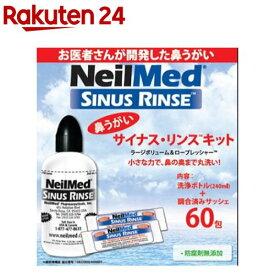 サイナス・リンス キット 洗浄ボトル+60包入(1セット)【サイナス・リンス】