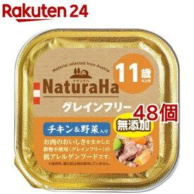ナチュラハ グレインフリー チキン&野菜入り 11歳以上用(100g*48コセット)[ドッグフード]