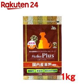 マザープラス 幼犬用 チキン(1kg)【マザープラス】