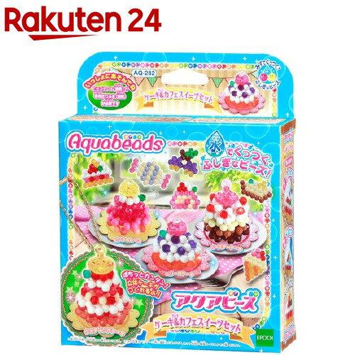 アクアビーズ ケーキ&カフェスイーツセット AQ-282(1セット)【アクアビーズ】
