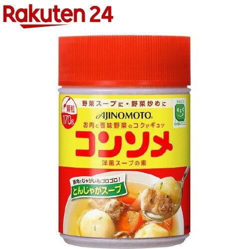 味の素コンソメ 顆粒(170g)【味の素(調味料)】