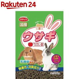 スマック ウサギ(2.5kg)【スマック】