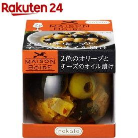 メゾンボワール 2色のオリーブとチーズのオイル漬け(90g)【メゾンボワール】[缶詰]