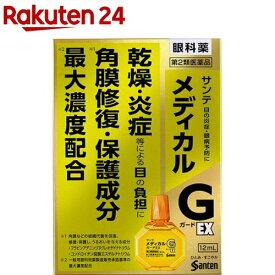 【第2類医薬品】サンテメディカル ガードEX(12ml)【KENPO_11】【サンテ】