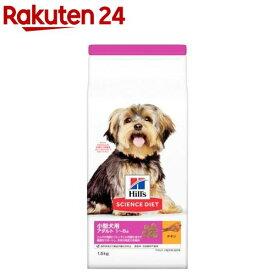 サイエンスダイエット アダルト 小型犬用 成犬用(1.5Kg)【dalc_sciencediet】【サイエンスダイエット】[ドッグフード]