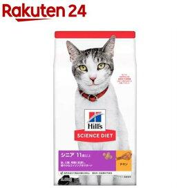 サイエンス・ダイエット シニア 高齢猫用 11歳以上 チキン(2.8kg)【dalc_sciencediet】【サイエンスダイエット】[キャットフード]