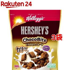 ケロッグ ハーシー チョコビッツ とろけるチョコレート(340g*3袋セット)【kel6】【kel9】【ケロッグ】