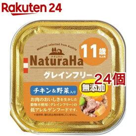 ナチュラハ グレインフリー チキン&野菜入り 11歳以上用(100g*24コセット)[ドッグフード]
