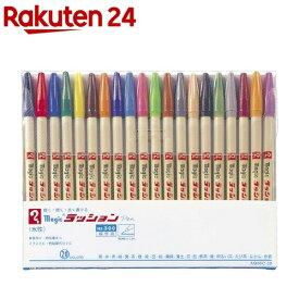 マジック ラッションペン 20色セット M300C-20(1セット)