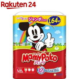 マミーポコ パンツ Lサイズ(64枚入)【KENPO_09】【KENPO_12】【3brnd-11all】【3brnd-11】【マミーポコ】
