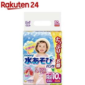 ムーニー 水あそびパンツ 女の子用 ビッグサイズ 12-22kg(10枚入)【ムーニー】