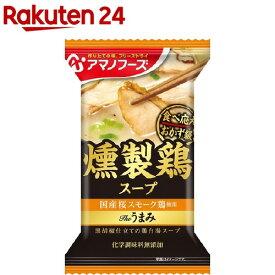 アマノフーズ Theうまみ 燻製鶏スープ(1食入)【アマノフーズ】
