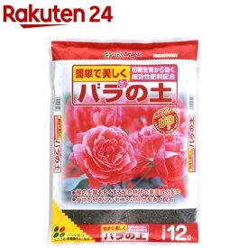 花ごころ バラの土(12L)