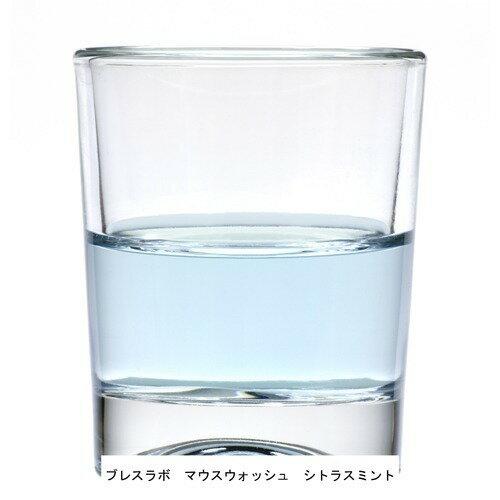 薬用イオン洗口液ブレスラボマウスウォッシュシトラスミント