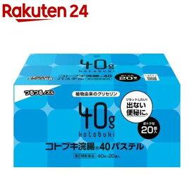 【第2類医薬品】コトブキ浣腸40パステル(40g*20コ入)【KENPO_11】【コトブキ浣腸】