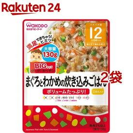 和光堂 ビッグサイズのグーグーキッチン まぐろとわかめの炊き込みごはん 12か月頃〜(130g*2袋セット)【グーグーキッチン】