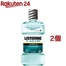 薬用リステリン クールミント ゼロ 低刺激タイプ(250ml*2コセット)【LISTERINE(リステリン)】[マウスウォッシュ]