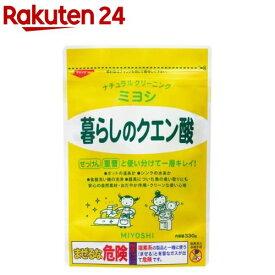 ミヨシ石鹸 暮らしのクエン酸(330g)【イチオシ】