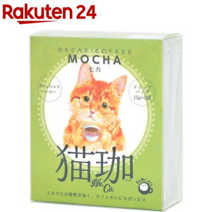 猫珈 モカ(10g*5袋入)