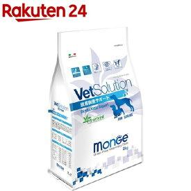 VetSolution 食事療法食 犬用 皮膚疾患サポート(2kg)【monge】[ドッグフード]