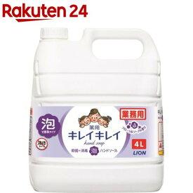 キレイキレイ 薬用 泡ハンド ソープ フローラルソープの香り 業務用(4L)【キレイキレイ】