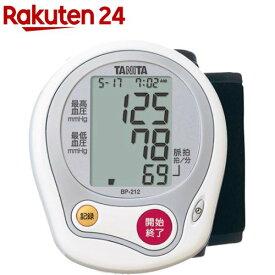 タニタ 手首式デジタル血圧計 ホワイト BP-212-WH(1台)【タニタ(TANITA)】