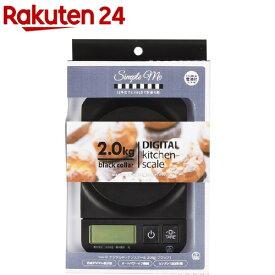 シンプルミー デジタルキッチンスケール 2.0kg用 ブラック D-20(1台)【パール金属】