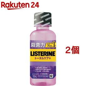 薬用リステリン トータルケアプラス クリーンミント味(100ml*2コセット)【LISTERINE(リステリン)】