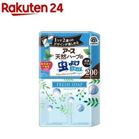 バポナ 天然ハーブの虫よけスクエア 200日用 フレッシュソープ(450ml)【inse_1】【バポナ】