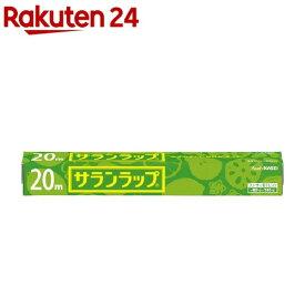 サランラップ 30cm*20m(1本入)【サランラップ】