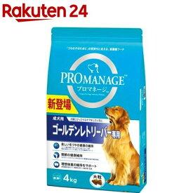 プロマネージ 成犬用 ゴールデンレトリーバー専用(4kg)【m3ad】【dalc_promanage】【プロマネージ】[ドッグフード]