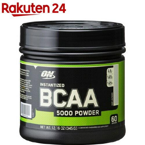 BCAA5000パウダー(345g)【オプティマムニュートリション】【送料無料】