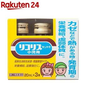 【第2類医薬品】リコリス「ゼンヤク」小児用(20ml*3本入)【リコリス】