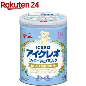 アイクレオ フォローアップミルク(820g)【3brnd-3】【KENPO_09】【KENPO_12】【アイクレオ】[粉ミルク]