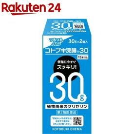 【第2類医薬品】コトブキ浣腸 30(30g*2コ入)【コトブキ浣腸】