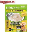 いなば 犬用ちゅ〜る ささみと緑黄色野菜 チーズ入り(14g*8本入)【ちゅ〜る】