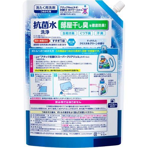 アタック抗菌EXスーパークリアジェル洗濯洗剤詰め替え大サイズ梱販売用