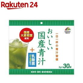 おいしい国産青汁+乳酸菌(3g*30袋入)【ユニマットリケン(サプリメント)】