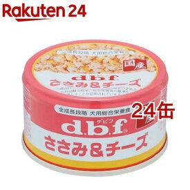 デビフ ささみ&チーズ(85g*24缶セット)【デビフ(d.b.f)】