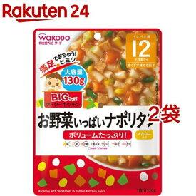 和光堂 ビッグサイズのグーグーキッチン お野菜いっぱいナポリタン 12か月頃〜(130g*2袋セット)【グーグーキッチン】
