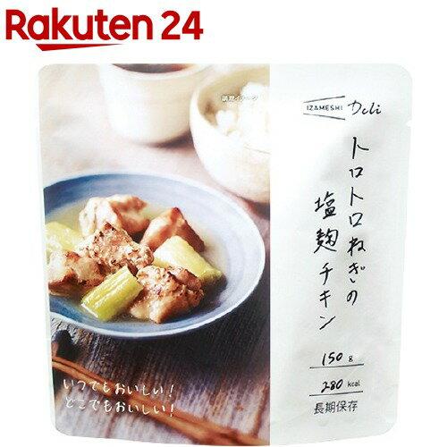 イザメシDeli トロトロねぎの塩麹チキン(150g)【IZAMESHI(イザメシ)】