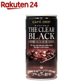 カフェドリップ ザ クリアブラック(185g*30本入)[缶コーヒー]