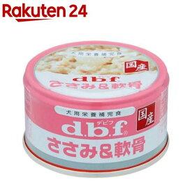 デビフ ささみ&軟骨(85g*24缶セット)【デビフ(d.b.f)】