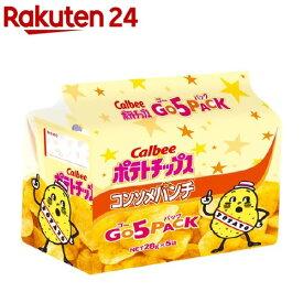 カルビー ポテトチップス コンソメ ゴー5パック(140g)【カルビー ポテトチップス】