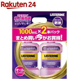 薬用 リステリン トータルケアプラス(1000ml*2本入)【LISTERINE(リステリン)】