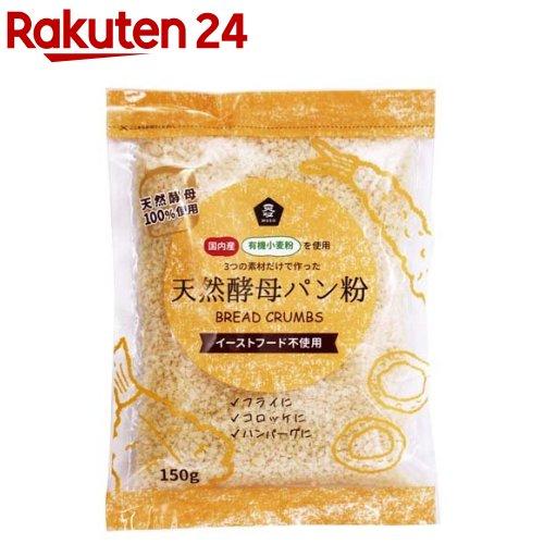 ムソー 国産有機小麦粉使用天然酵母パン粉 21621(150g)【イチオシ】