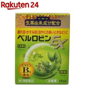 【第3類医薬品】ベルロビンEX(15ml)【KENPO_01】