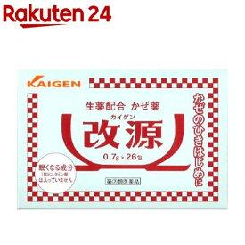 【第(2)類医薬品】改源(26包)【KENPO_11】【改源(カイゲン)】