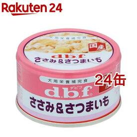 デビフ ささみ&さつまいも(85g*24缶セット)【デビフ(d.b.f)】